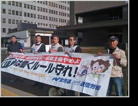 around,left,高松高裁前で訴える原告の労働者たち